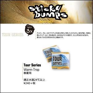 サーフィン ワックス グリップ最高 スティッキーバンプス STICKY BUMPS ツアーシリーズ TOUR SERIES WAX 春夏(warm-trop) トップコートワックス|move