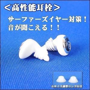 サーフィン 便利グッズ イエスイヤー YES EAR サーファーズイヤー 防止耳栓|move