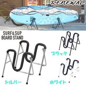 SURF&SUP BOARD STAND れんけつ君付き!サーフボード & SUPスタンド アルミサーフボードスタンド|move