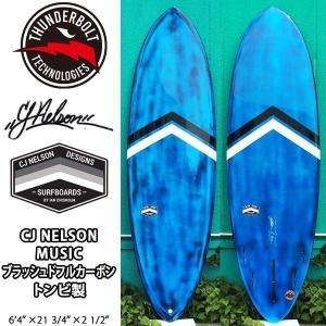 サーフボード ショートボード サンダーボルト THUNDERBOLT SOUTH COAST MUSIC 6'4 CJ NELSON ブラッシュドフルカーボンブルー トンビ製 サーフィン move