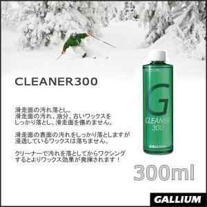 GALLIUM WAX ガリウム ワックス クリーナー300(300ml)|move
