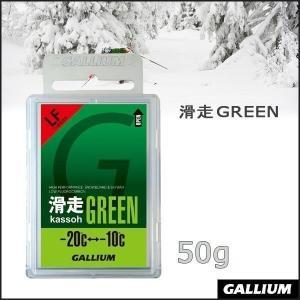 GALLIUM WAX ガリウム ワックス 滑走(kassoh) GREEN(50g)|move
