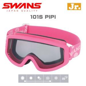 17-18 SWANS【スワンズ】101S イチゼロイチエス PIPI スノーゴーグル move