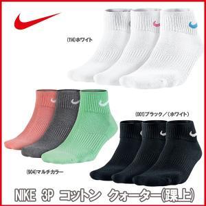 3足組靴下 ナイキ NIKE 3P コットン クォーター(踝上) ソックス|move