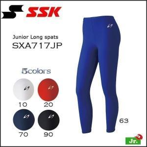 SSK エスエスケイ ATHLETIC アスレチック ジュニア コンプレッション ロングスパッツ タイツ|move