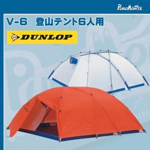 DUNLOP(ダンロップ) V-6 登山テント6人用|move