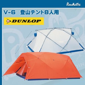 DUNLOP(ダンロップ) V-8 登山テント8人用|move