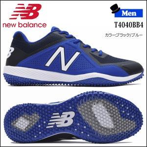 野球 トレーニングシューズ 一般用 ターフトレーニング ニューバランス New Balance T4040BB4 2E ブラック/ブルー|move