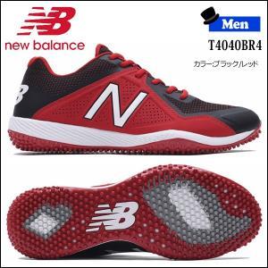 野球 トレーニングシューズ 一般用 ターフトレーニング ニューバランス New Balance T4040BR4 2E ブラック/レッド|move