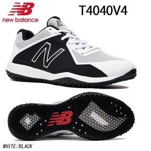 野球 トレーニングシューズ ターフ 一般用 ニューバランス New Balance T4040V4 2E ホワイト/ブラック|move