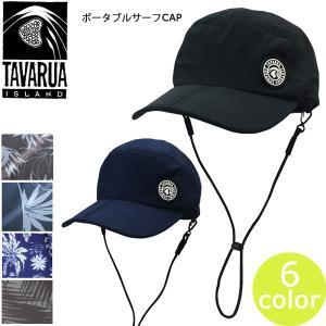 1377d1d92c1 TAVARUA(タバルア) ポータブルサーフキャップ [TM1012] 折りたたみ可能