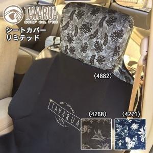 TAVARUA(タバルア) シートカバー リミテッド 143×59cm 3015|move