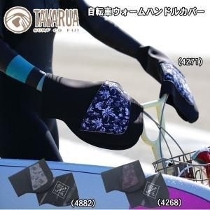 TAVARUA(タバルア) 自転車ウォームハンドルカバー 35×23.5cm 3017|move