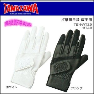 TAMAZAWA タマザワ 高校野球対応 バッティンググローブ 打撃用手袋 両手用 -ブラック・ホワイト-|move