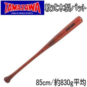 TAMAZAWA タマザワ 一般軟式用 木製バット 85cm/約800g平均 -アメリカンレッド- ラスト1品|move