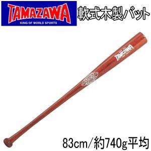 TAMAZAWA タマザワ 一般軟式用 木製バット 83cm/約740g平均 -アメリカンレッド- ラスト1品 新球対応|move