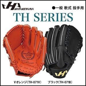 野球 グラブ グローブ 軟式 一般 ハタケヤマ HATAKEYAMA TH SERIES シリーズ 投手用 ピッチャー|move