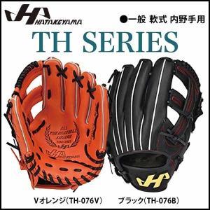野球 グラブ グローブ 軟式 一般 ハタケヤマ HATAKEYAMA TH SERIES シリーズ 内野手用 新球対応|move
