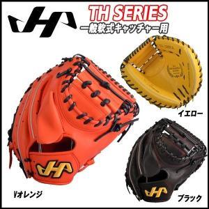 野球 グラブ グローブ ミット 一般 軟式用 ハタケヤマ HATAKEYAMA THシリーズ キャッチャーミット 捕手 新球対応 move
