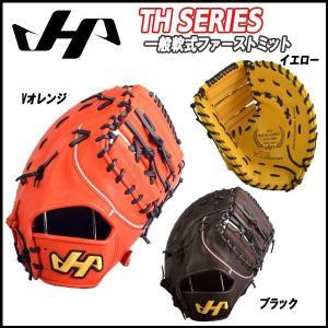 野球 グラブ グローブ ミット 一般 軟式用 ハタケヤマ HATAKEYAMA THシリーズ ファーストミット 一塁手 新球対応|move