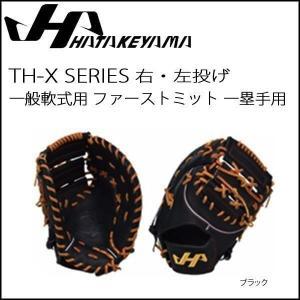 ラスト1品 右投げ用 野球 グラブ グローブ 一般軟式用 ハタケヤマ HATAKEYAMA TH-X SERIES ファーストミット 一塁手用 ブラック move