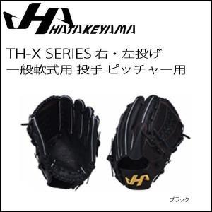 野球 グラブ グローブ 一般軟式用 ハタケヤマ HATAKEYAMA TH-X SERIES 投手 ピッチャー用 ブラック move