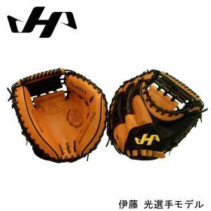 HATAKEYAMA ハタケヤマ 一般軟式用キャッチャーミット 伊藤 光モデル-ビスケットブラウン/ブラック- 野球 グローブ 新球対応|move
