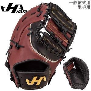 野球 ファーストミット 一般軟式用 HATAKEYAMA ハタケヤマ TH-Pro SERIES 一塁手 プロモデル 坂口智隆モデル ブラック/Tブラウン move