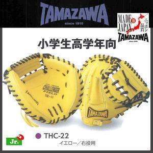 野球 TAMAZAWA タマザワ 少年硬式グラブ CHALLENGER FIELD チャレンジャーフィールド キャッチャーミット 高学年向け 右投げ用 イエロー|move