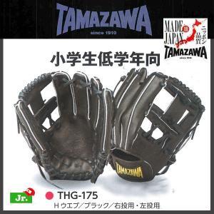 野球 TAMAZAWA【タマザワ】少年硬式グラブ CHALLENGER FIELD チャレンジャーフィールド オールラウンド用 低学年向け ブラック move