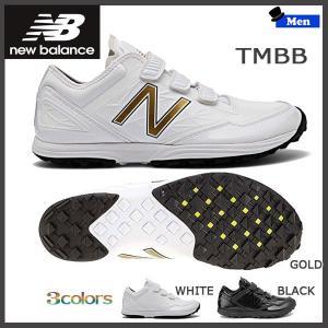 NewBalance ニューバランス トレーニングシューズ野球|move