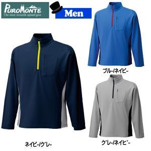 PUROMONTE トリプルドライカラットLW半袖ジップシャツ メンズ(プロモンテ)(P) move