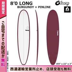 サーフボード torq トルク 8'0 LONG  BURGUNDY + PINLINE フィン付き|move
