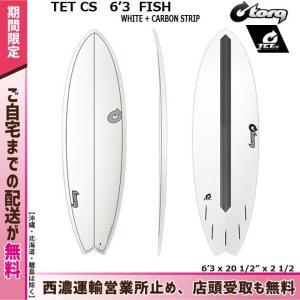 サーフボード torq トルク TET CS  6'3 FISH  WHITE + CARBON STRIP フィン付き個人宅送料無料 move