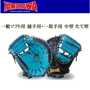 ソフトボール ファースト キャッチャー ミット 一般ソフト用 TAMAZAWA タマザワ 玉澤 捕手用・一塁手用 中型 たて型|move