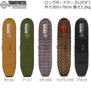 サーフィン ハードケース トランスポーター TRANSPORTER ロングボードケース L9'6(306cm外寸)|move