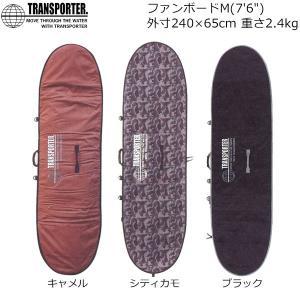 サーフィン ハードケース トランスポーター TRANSPORTER ファンボードケース ハードケース M7'6''(245cm外寸)|move
