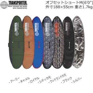サーフィン ハードケース トランスポーター TRANSPORTER オフセットケース ショート M6'0(188cm外寸)|move