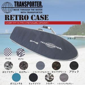 サーフィン ハードケース トランスポーター TRANSPORTER レトロケース L6'4(200cm外寸)|move