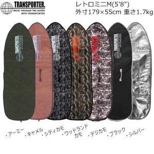 サーフィン ハードケース トランスポーター TRANSPORTER ミニケース 5'8(175×55cm外寸)|move