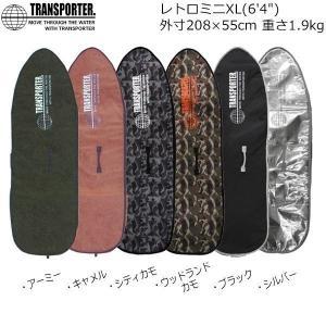 サーフィン サーフボードケース TRANSPORTER(トランスポーター) RETRO MINI CASE 6'4 208×55cm(外寸) レトロミニ|move