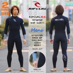 18 RIPCURL(リップカール) バックジップ フルスーツ 3/2mm ジャージ MOVE別注!メイドインジャパン!|move
