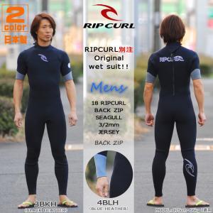 18 RIPCURL(リップカール) バックジップ シーガル 3/2mm ジャージ MOVE別注!メイドインジャパン!|move
