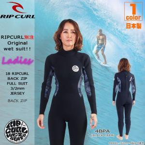 18 RIPCURL(リップカール) レディ−ス バックジップ フルスーツ 3/2mm ジャージ MOVE別注!メイドインジャパン!|move