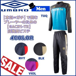 SALE(ubs4627-ubs4627p) サッカーウェア ピステ アンブロ UMBRO GACH1 ガチ EX-AIR90 トップ|move