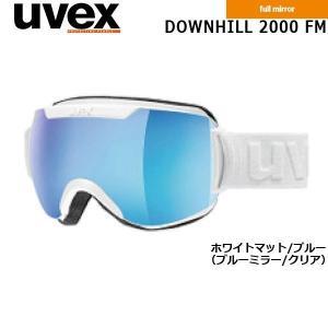 スキー ゴーグル* 18-19 UVEX【ウベックス】DOWNHILL 2000 FM ダウンヒル2000エフエム move