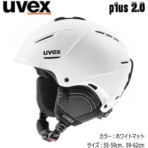 スキー スノーボード ヘルメット 17-18UVEX 【ウベックス】 p1us 2.0 ホワイトマット<br>|move
