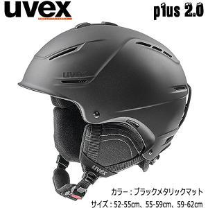 スキー スノーボード ヘルメット 17-18UVEX 【ウベックス】 p1us 2.0 ブラックメタリックマット<br>|move