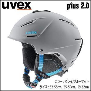 スキー スノーボード ヘルメット 17-18UVEX 【ウベックス】 p1us 2.0 グレイ/ブルーマット<br>|move