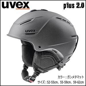 スキー スノーボード ヘルメット 17-18UVEX 【ウベックス】 p1us 2.0 ガンメタマット<br>|move